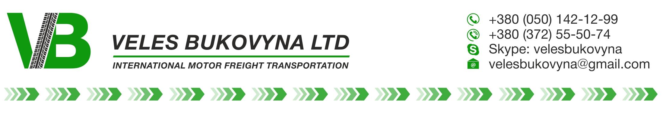 Велес Буковина – Міжнародні вантажні перевезення